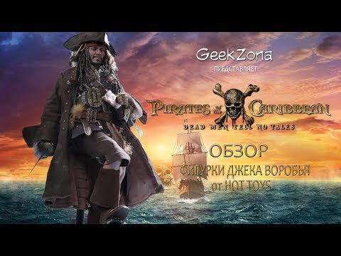 Pirates Of Caribbean 3: Cosbaby Jack Sparrow | Figurky a