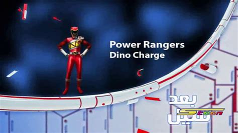 power rangers daino charge بعد قليل على أكشن - YouTube