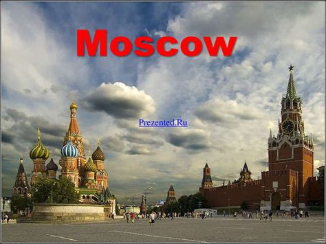 Moscow is the capital of Russia - презентация онлайн